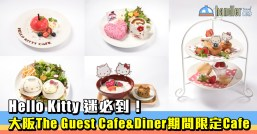 ❤️?Hello Kitty 迷必到!大阪The Guest Cafe&Diner期間限定Cafe!