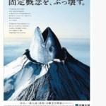 近大マグロ「美味しい」「綺麗」に貢献、大阪文化~始末がいい~の結晶