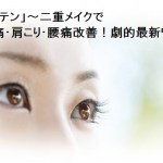 NHK「ガッテン」~二重メイクで頭痛・肩こり・腰痛改善!劇的最新ワザ~