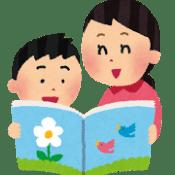 ママと絵本を読む画像