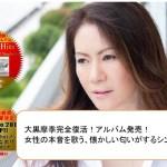 大黒摩季完全復活!アルバム発売!女性の本音を歌う、懐かしい匂いがするシングル集