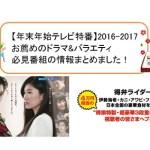 【年末年始おすすめテレビ特番】2016-2017ドラマ&バラエティ、必見番組の情報まとめました~!