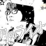映画【3月のライオン】将棋の人気コミックが主演・神木隆之介で実写化!キャストとあらすじ