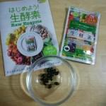 【生酵素口コミ・感想】田丸麻紀もお薦め!酵素の仕組みと効果的なサプリメントの飲み方