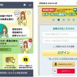 【クロネコヤマト】メールとLINEの登録で再配達を防ぎ、ネットショッピングをを快適に!
