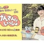星野源がNHK初冠番組「おげんさんといっしょ」はどんな番組?いつ放送?番組詳細