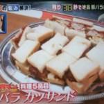 【得する人損する人】ウル得マンの「豚バラカツサンド」レシピ、味が染みて柔らかい