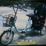 【ふたごじてんしゃ】2017年発売予定!双子や年子のママが安全に乗れる3人乗り自転車の特徴や価格は?