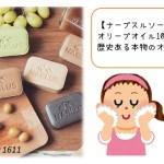 【ナーブスルソープ感想】オリーブオイル100%、歴史ある完全オーガニック石鹸!