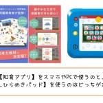 子供向けの【知育アプリ】をスマホやPCで使うのと、【ドラえもんひらめきパッド】を使うのはどっちがお薦め?