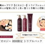 お薦めヘアケア【ビオロジー感想】トライアルセット、日本人の髪質に合う!良い香りと手触りに感動!