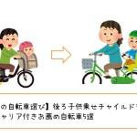 【ママの自転車選び】後ろ子供乗せチャイルドシート対応キャリア付きお薦め自転車5選