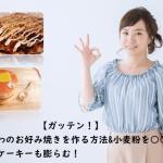 【ガッテン!】ふわふわのお好み焼きを作る方法&小麦粉を○○するとホットケーキーも膨らむ!