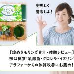 【煌めきモリンガ青汁・体験レビュー】味は抹茶!乳酸菌・クロレラ・イヌリンでアラフォーからの体質改善にお薦め!