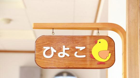 hoikuen-hiyoko2