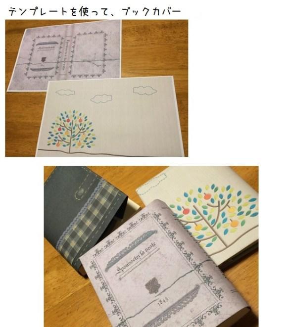 ブックカバー・作り方・紙(テンプレートで作る)
