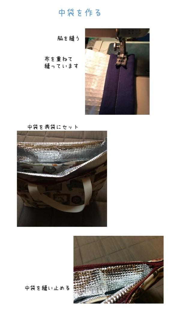 買い物バッグ・保冷・作り方 (4)