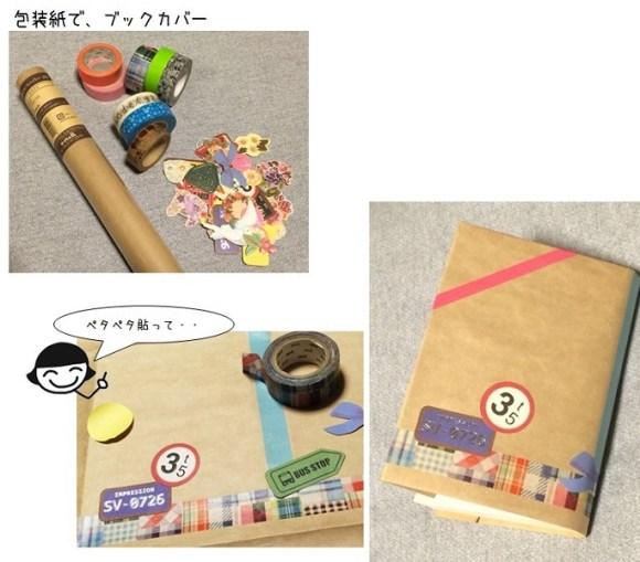 ブックカバー・作り方・紙(包装紙で作る)