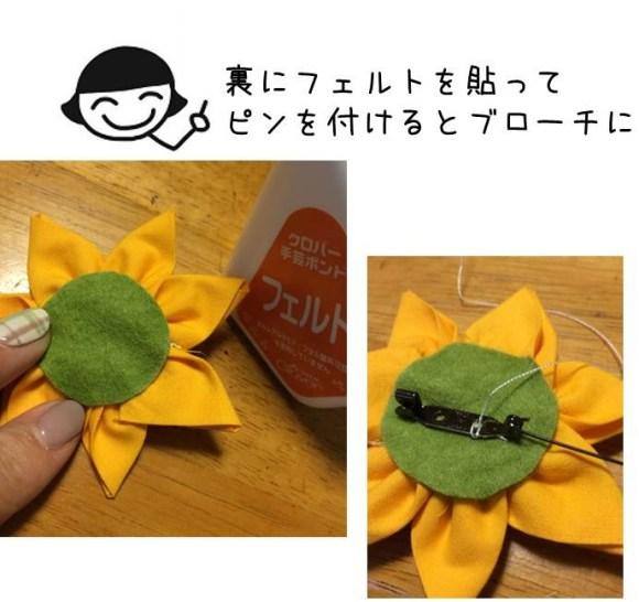 ハンドメイド・布雑貨・作り方 (5)