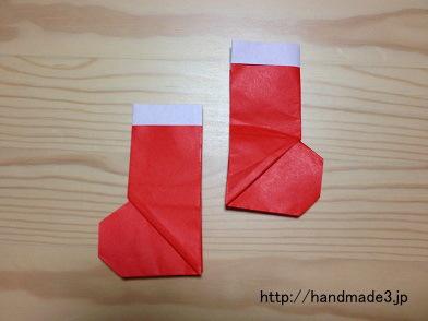 折り紙でサンタブーツ