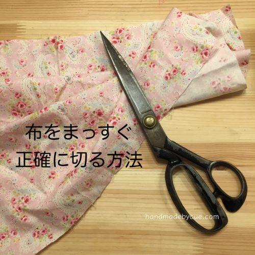 ハンカチを作るときに布をまっすぐ正方形で正確に切る方法