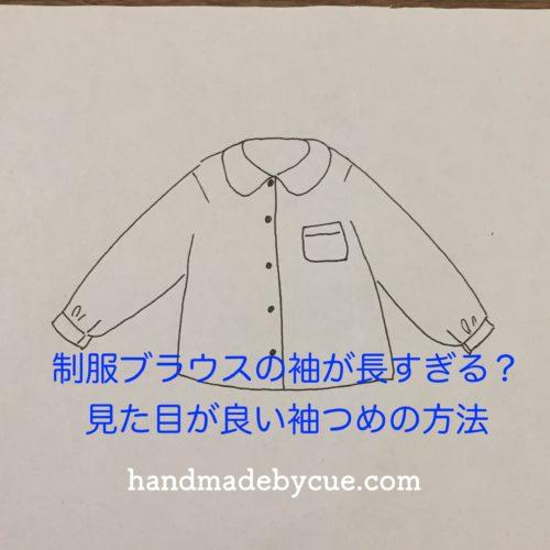 制服ブラウスの袖が長すぎる?見た目が良い袖つめの方法
