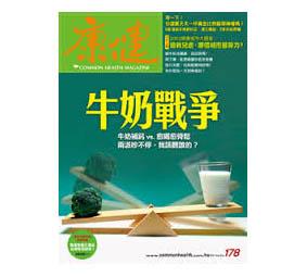 康健雜誌  Vicky青醬裡的真食革命