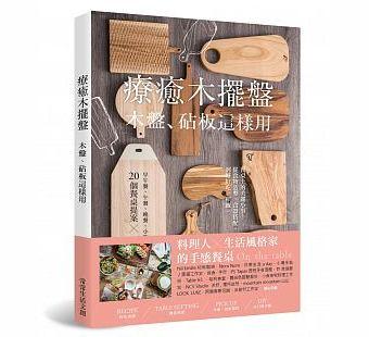 """真食手作第二本書 —""""療癒木擺盤  木盤、砧板這樣用"""""""