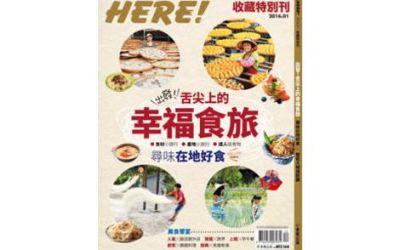 HERE!雜誌:【收藏特別刊 2016.01】