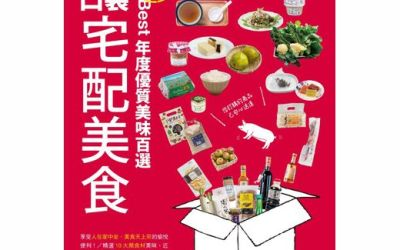 SENSE特刊 : 口袋宅配美食 BEST年度優質美味百選