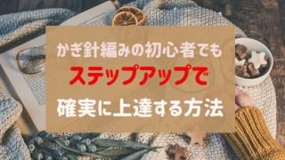 かぎ針編みの縁飾り☆編み方や目の拾い方を写真画像付きで紹介!