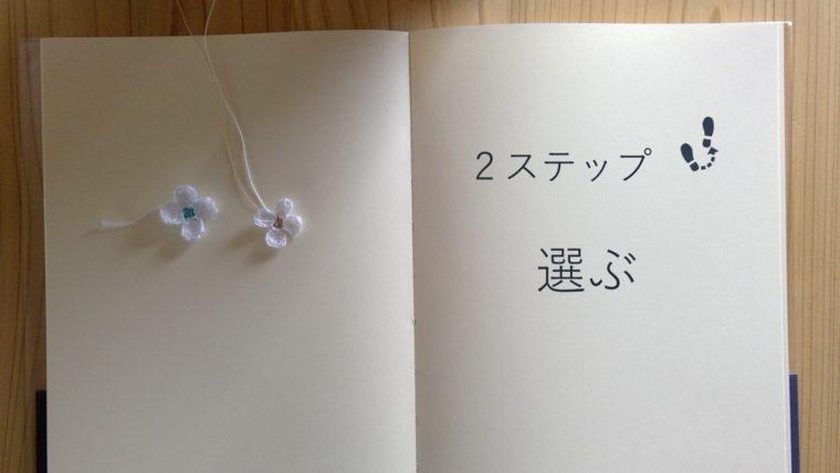 2ステップ→お気に入りのデザイン探求!