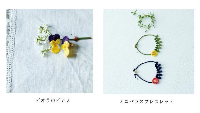 レース糸の他に刺しゅう糸・ラメ糸といろいろな素材が生きているモチーフで作る☆レース編みピアス本