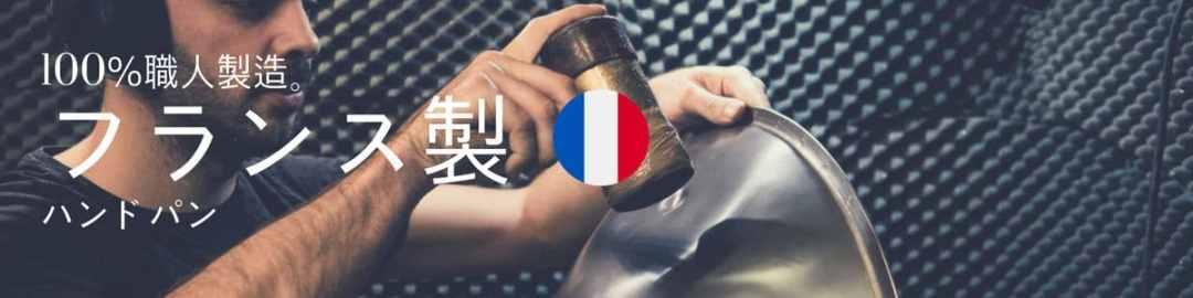 ハンドパン 8和音モデル • Handpan Diatonic A minor • フランス製