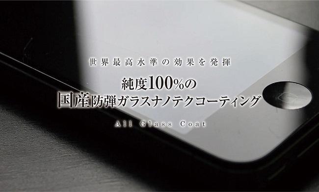 八千代でiPhoneガラスコーティングをする!修理店の高品質ガラスコーティング