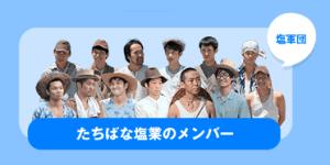 まんぷく キャスト 塩軍団