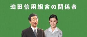 まんぷくキャスト 池田信用組合の関係者