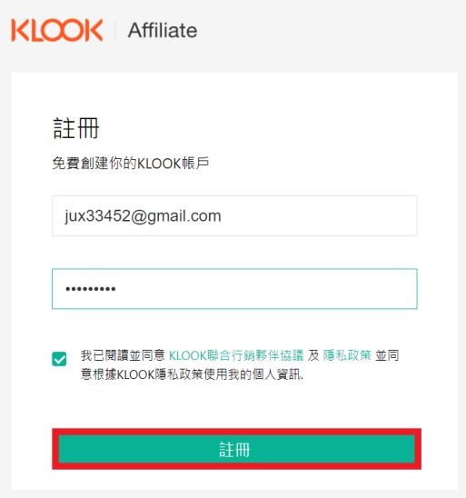 Klook註冊