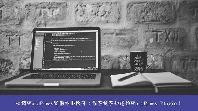 六個必裝的WordPress外掛軟件:你不能不知道的WordPress Plugin!