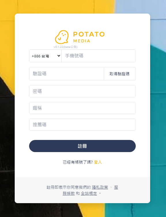 註冊Potato Media