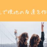 留学先で現地の友達を作る方法