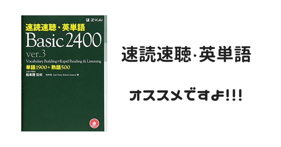 速読速聴・英単語
