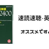 【留学前英語学習】英単語帳ならZ会の『速読速聴・英単語Basic2400』が圧倒的にオススメな3つの理由