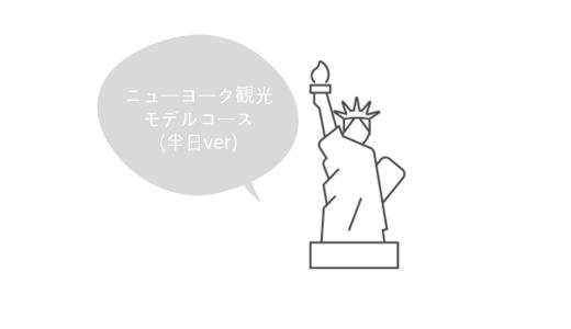 【半日ver】ニューヨーク観光おすすめモデルコースを2パターンご紹介!