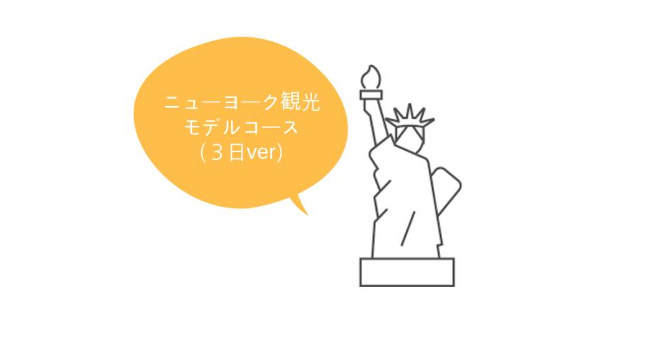 ニューヨーク観光おすすめモデルコース3日間