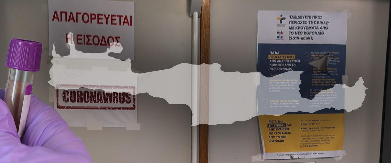 Κορωνοϊός | 17 νέα κρούσματα στην Κρήτη (γεωγραφική κατανομή)