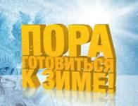 gotovimsya_k_zime