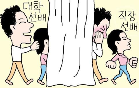 seonbae chosun