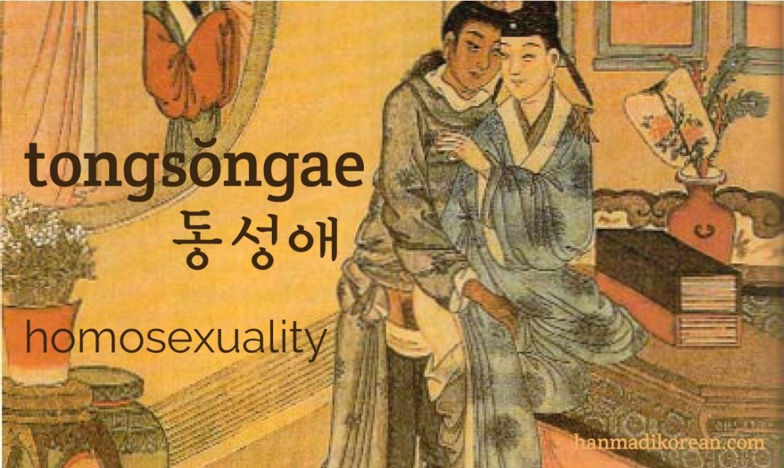 tongsongae shareable
