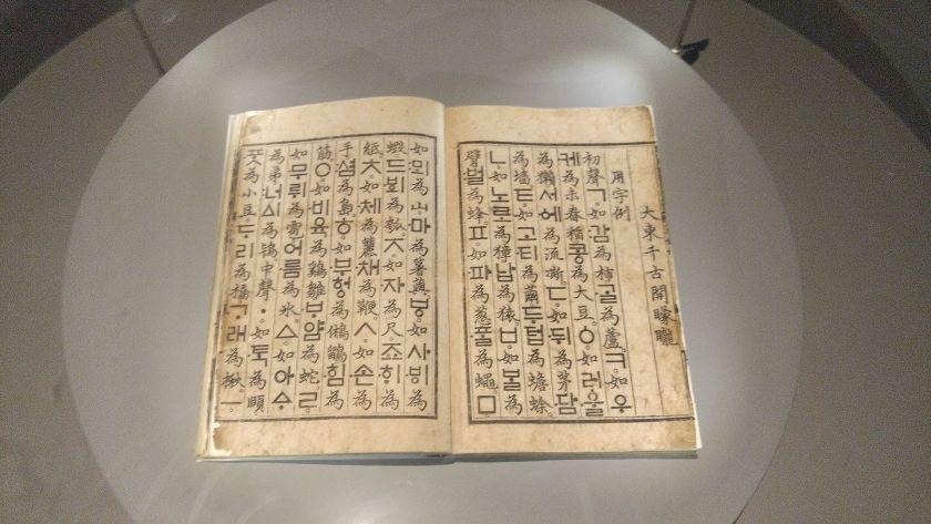 Heungmin Jeongeum handbook on display at the National Hangul Museum
